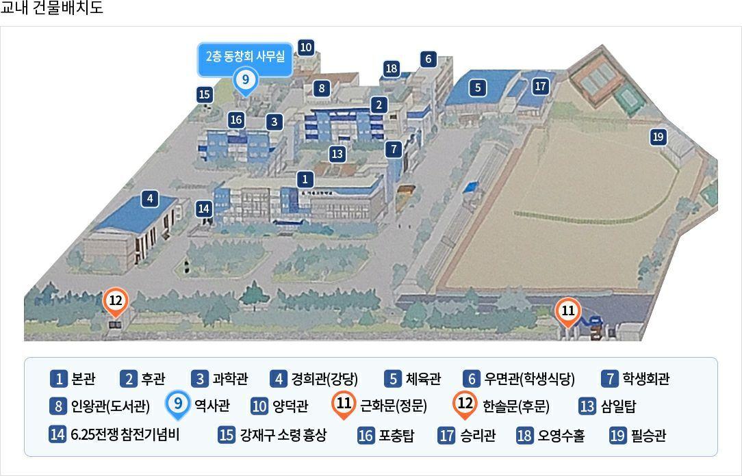 서울고-건물배치도.jpg